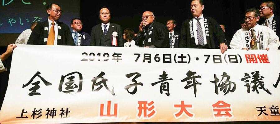 2019/7/6〜7 全国氏子青年協議会定期大会(山形大会)開催決定